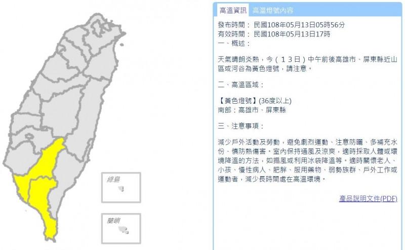 今日局部地區高溫上看36度,氣象局今上午也針對高屏近山區發布高溫黃燈資訊。(圖擷自氣象局網站)