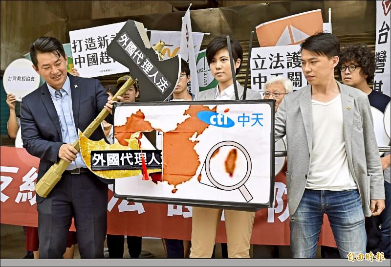 多個社團昨在立法院外演出行動劇,呼籲推動「外國代理人法」,對抗中國統戰 。(記者簡榮豐攝)