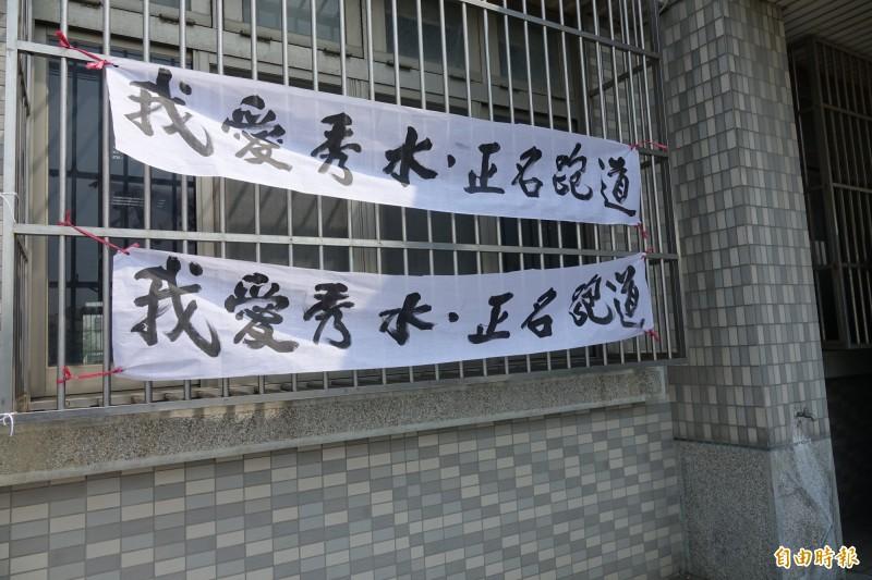 彰化秀水鄉親日前為爭取戰備道正名,還掛起白布條。(資料照,記者劉曉欣攝)
