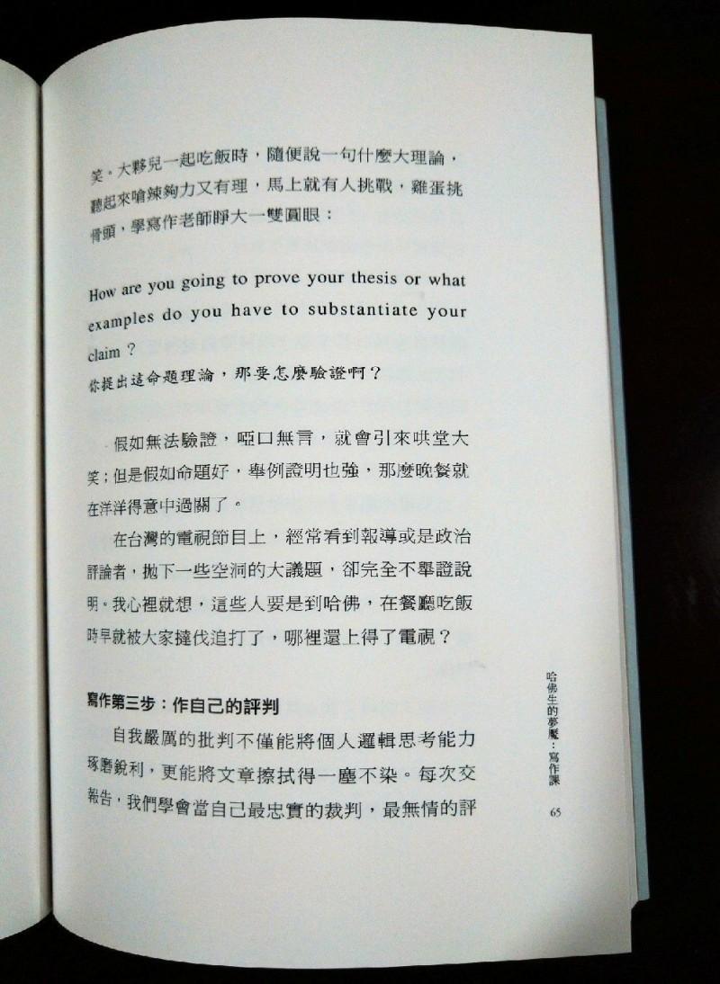 韓國瑜推薦《哈佛教我的18堂人生必修課》,但書中第65頁內容「在台灣的電視節目上,經常看到報導或政治評論者,拋下一些空洞的大議題,卻完全不舉證說明,我心裡就想,這些人要是到了哈佛,在餐廳裡吃飯時早就被大家撻伐追打了,哪裡還上得了電視?」正好打臉自己。(記者黃佳琳翻攝)