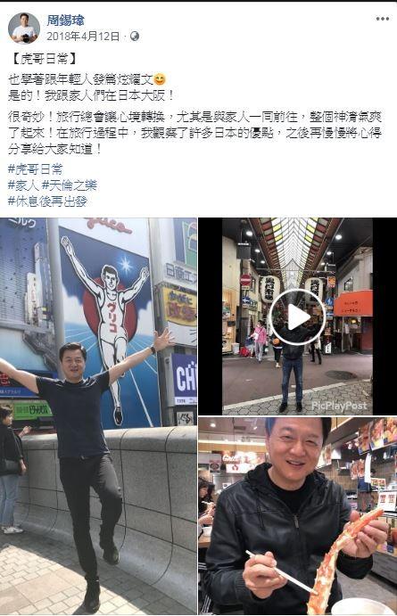 周錫瑋去年赴日旅遊笑說,「很奇妙!旅行總會讓心境轉換,尤其是與家人一同前往,整個神清氣爽了起來!在旅行過程中,『我觀察了許多日本的優點』,之後再慢慢將心得分享給大家知道!」(圖擷取自周錫瑋臉書)