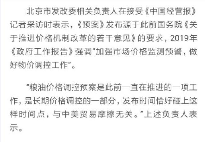 北京發改委今下午否認,調控預案與中美貿易戰有關,而是「發布時間恰好碰上這樣的時間點」。(圖擷取自微博_中國經營報)
