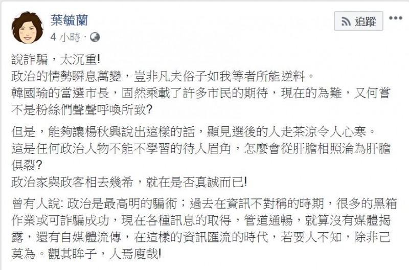 前警大教授葉毓蘭認為,「說詐騙,太沉重!」(圖擷取自葉毓蘭臉書)