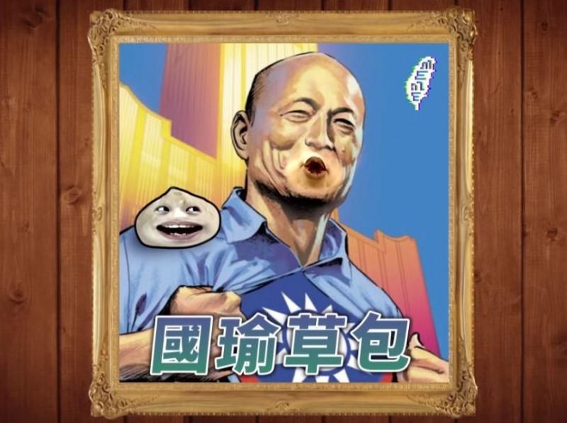 有網友惡搞美國動畫作品《海綿寶寶》主題曲,改編推出「國瑜草包之歌」。(圖擷取自臉書粉專「台灣迷因 taiwan meme」)