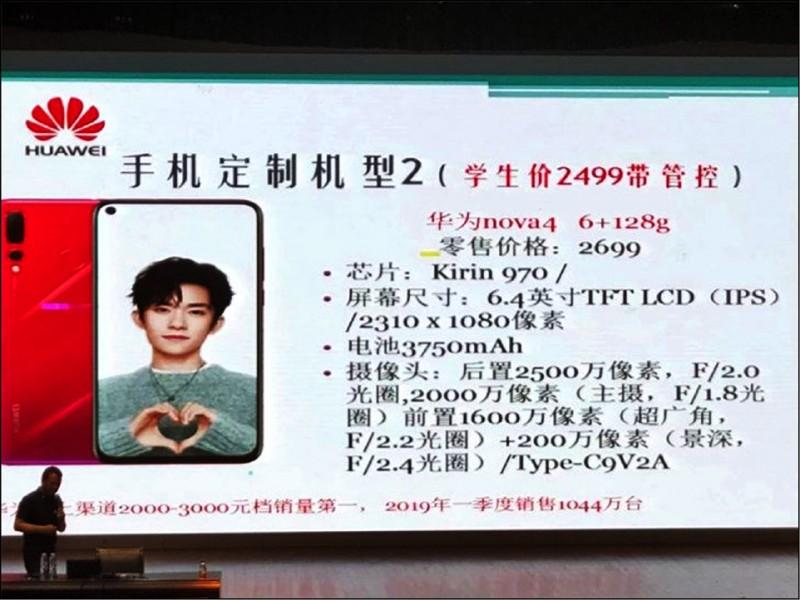 中國廣西一所高中利用華為手機監控學生。(取自網路)