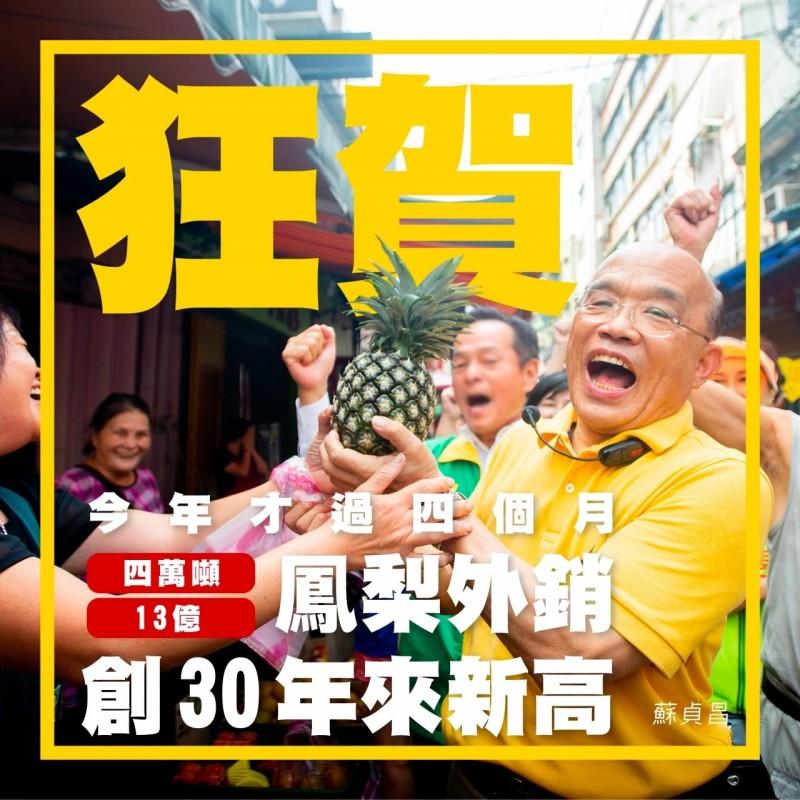 行政院長蘇貞昌秀出長輩圖狂賀鳳梨外銷創30年新高。(圖取自蘇揆LINE群組)。