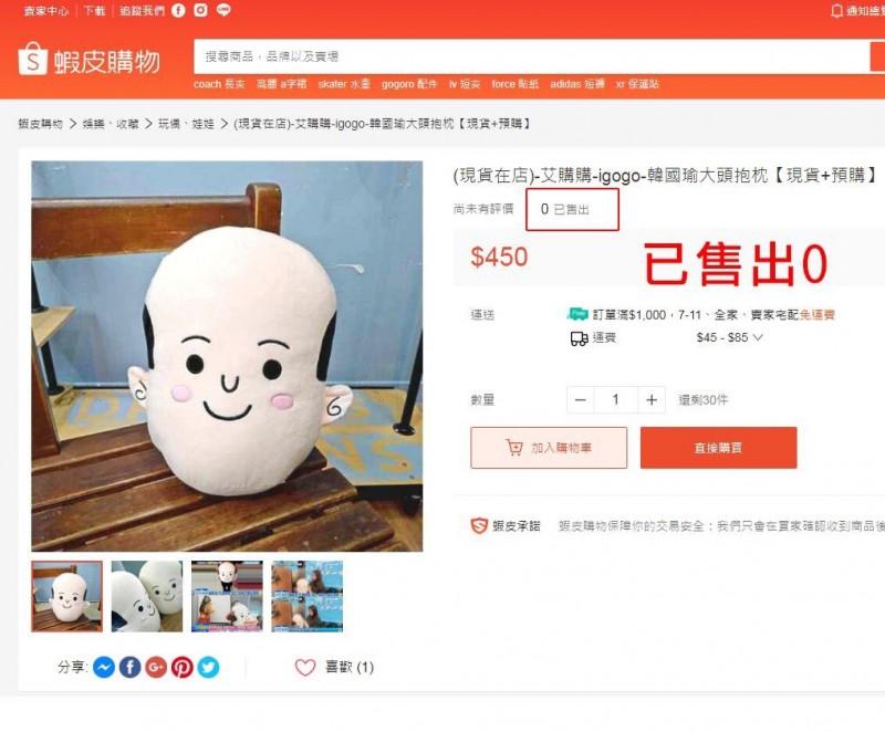 蝦皮購物網站賣韓國瑜大頭抱枕熱議,「只是堵藍」小編貼文酸「韓粉太不給面子」。(取自網路)