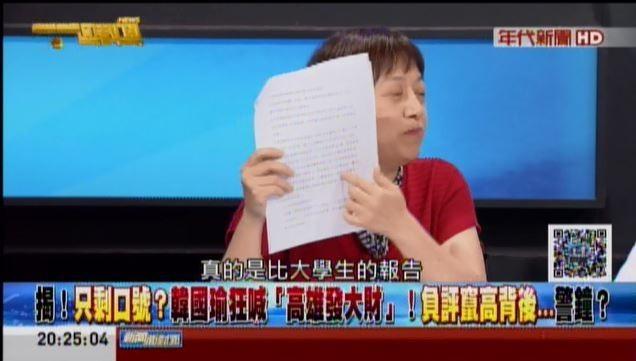 邱明玉拿出了韓國瑜「自經區」的說帖,批評表示「比大學生報告還不如」。(擷取自「新聞面對面」)