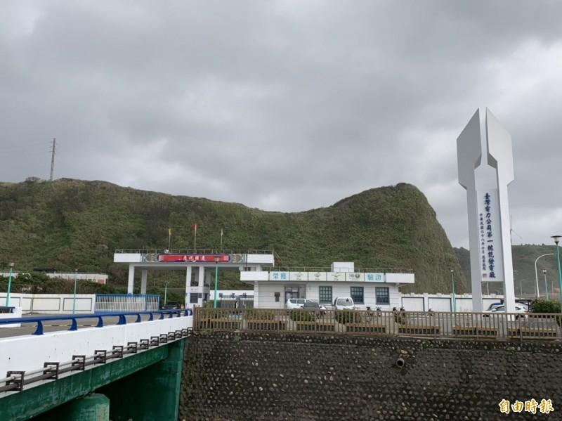位於新北市石門區的台電核一廠即將除役,但除役還要花25年才能完成。(資料照,記者林菁樺攝)