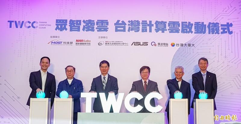科技部去年組成AI國家隊,打造出AI運算為主的超級電腦「台灣杉二號」,並以台灣杉二號為基礎,再完成台灣AI計算雲TWCC運算服務平台,今天舉行啟動儀式。左三為科技部長陳良基。(記者簡惠茹攝)
