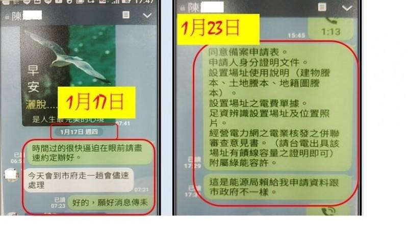 陳姓顧問長與網電業者的LINE對話截圖。(林燕祝提供)
