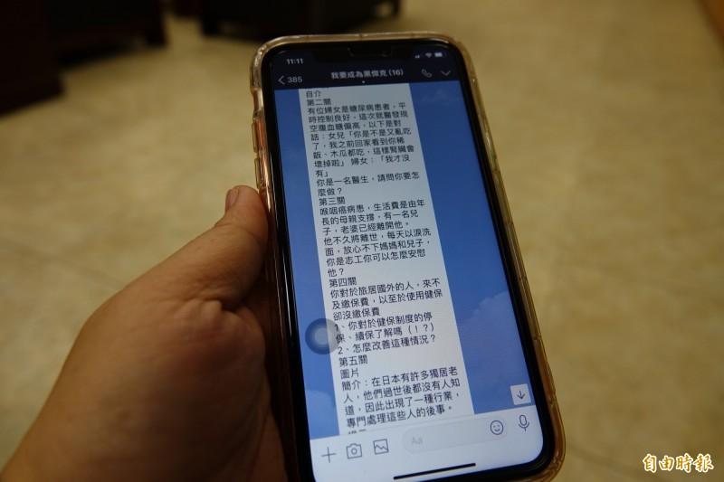 彰化女中老師王文惠,出示「我要成為黑傑克」群組。(記者劉曉欣攝)