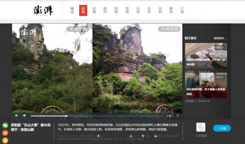 中國打壓宗教神像動作不斷,近日的「苦主」輪到「世界第一大自然石佛」。(圖翻攝自《澎湃新聞》官網)