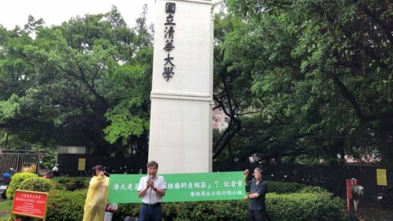 廢核再生行動聯盟和綠黨人士今天到清華大學,反諷清大可成立「廢核料自經區」,處理高階廢核料,目的是希望暢議廢核公投。(廢核盟提供)