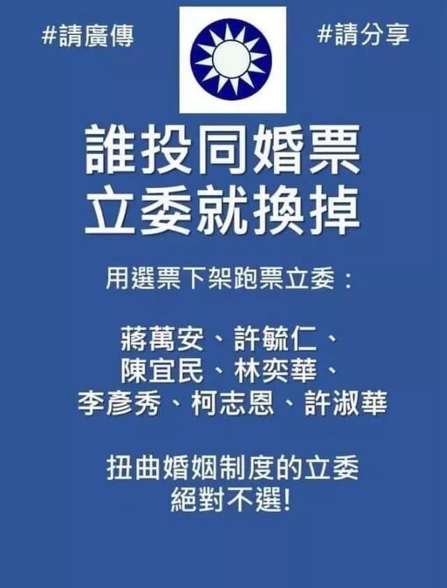 藍軍網友指出,要用選票下架跑票立委。(圖擷取自國民黨臉書)