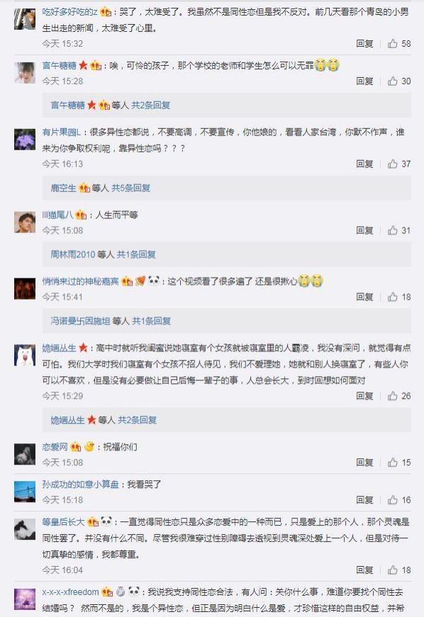 台灣同婚合法掀起熱議,中國網友大多抱持祝福態度。(擷取自微博)