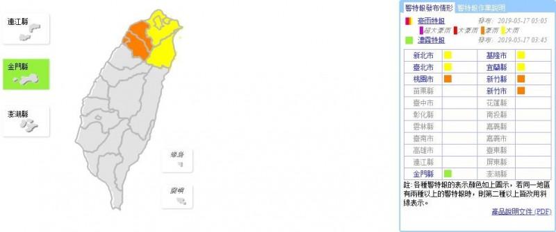 氣象局於基隆市、新北市、台北市、宜蘭縣發布大雨特報,於桃園市、新竹縣市發布豪雨特報。(圖擷取自中央氣象局)