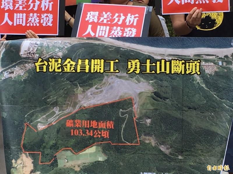 台北高等行政法院今天認為,「金昌石礦」應依法先做環差,否則不能開工,撤銷行政院的訴願決定。(資料照)