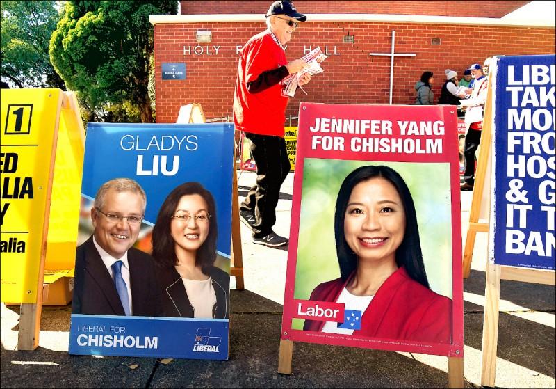 澳洲媒體認為,中國企圖透過拉攏華裔候選人來影響下屆澳洲政府的組成,進而推動有利中共的政策。圖為在墨爾本東部選區齊澤姆競選眾議員的兩名華裔女性看板,右為來自台灣的勞工黨候選人楊千慧,左為生於香港的自由黨候選人廖嬋娥。 他們其中一人很可能成為澳洲第一位華裔女性眾議員。(法新社)