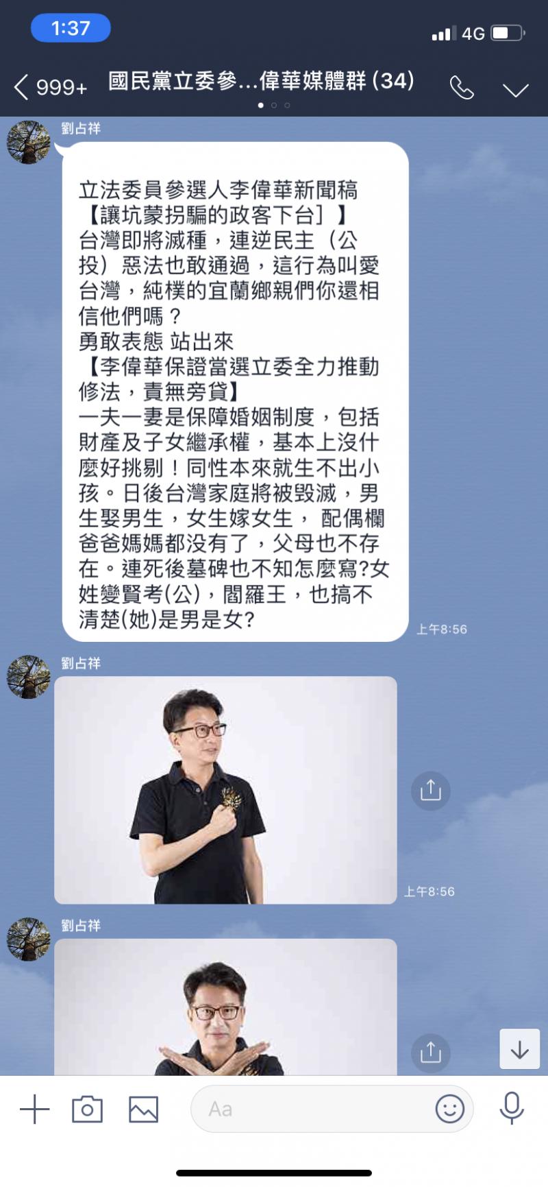 針對同婚專法在立院三讀,國民黨宜蘭立委參選人李偉華今發出新聞稿指出,台灣即將滅種。(記者林敬倫翻攝)