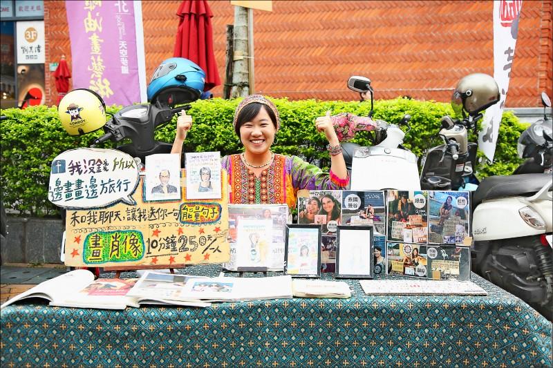 旅行插畫家陳柔安三年來走遍世界,與上千張面孔做一場靈魂的交流。(記者沈昱嘉/攝影)