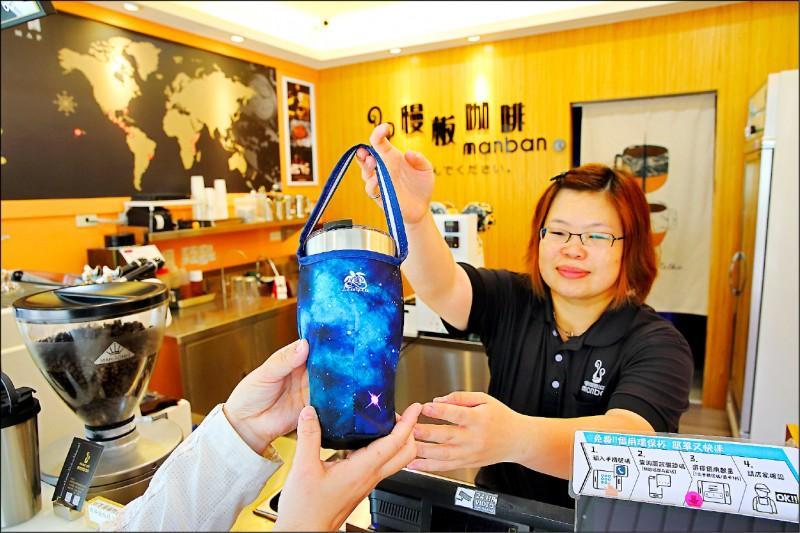 小琉球「慢板咖啡」不僅提供琉行杯借還服務,同時還回饋給客人使用環保杯的2元獎勵金。(記者李惠洲/攝影)