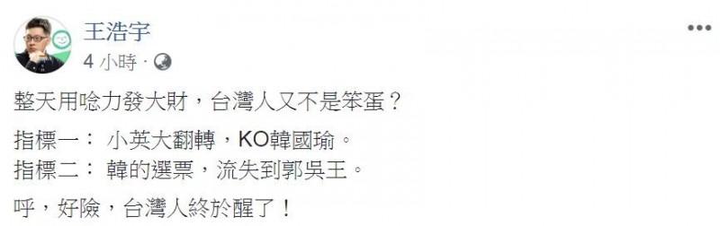 桃園市議員王浩宇在臉書表示,「呼,好險,台灣人終於醒了!」(圖擷取自王浩宇臉書)