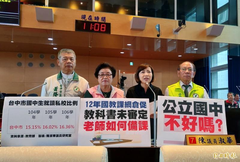 台中市議員蕭隆澤、邱素貞、陳淑華、謝明源(由左至右)要求教育局重視學生一窩蜂報考私中的問題。(記者張菁雅攝)