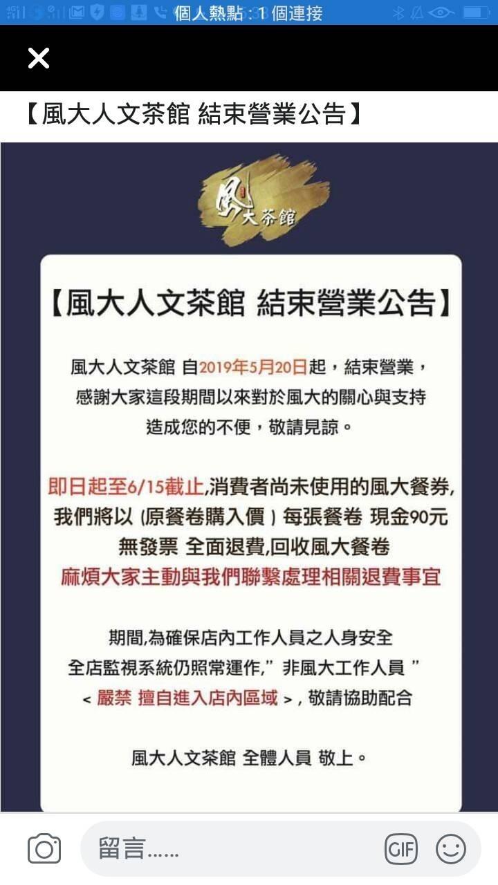 慘!槍擊案波及 台中風大茶館今起結束營業