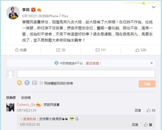 李戡指出,馬英九在卸任後想變和平使者,「天底下哪有這麼好的事?」。(圖擷取自李戡微博)