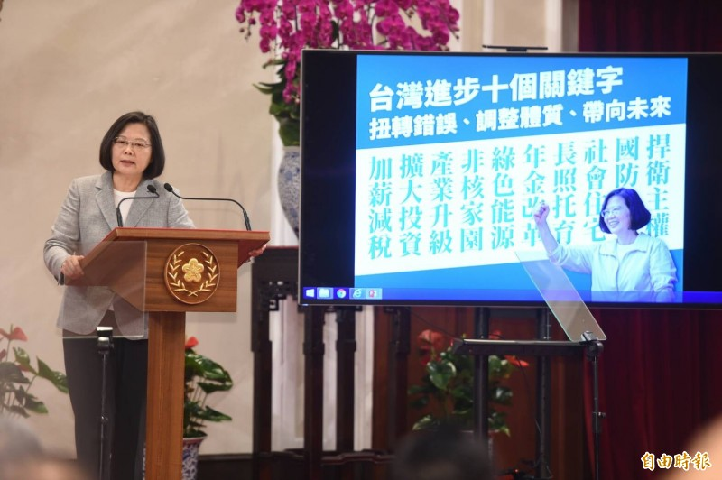 執政滿3年,蔡英文總統今日上午在總統府舉行「三年有成,台灣進步關鍵字」記者會。(記者劉信德攝)