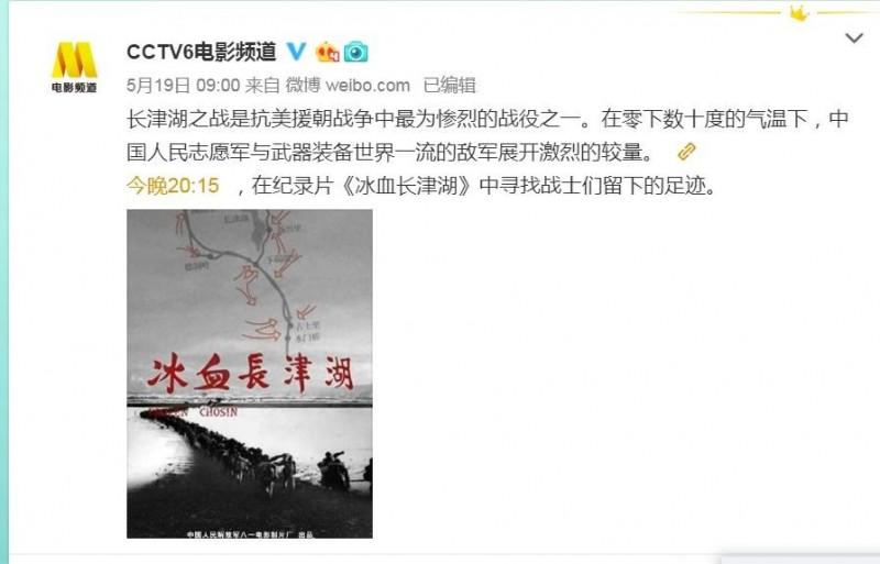 中國央視連播4天抗美援朝老電影,地方台連留美劇集都遭撤檔。(圖擷取自微博)