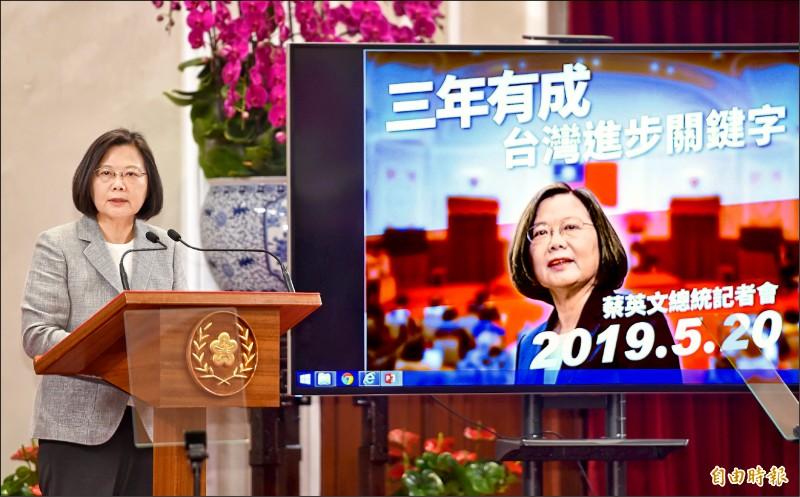 蔡英文總統昨在總統府舉行「三年有成,台灣進步關鍵字」記者會,她希望下一任期能舉辦一場「台灣博覽會」,讓全世界看見台灣製造升級。(記者劉信德攝)