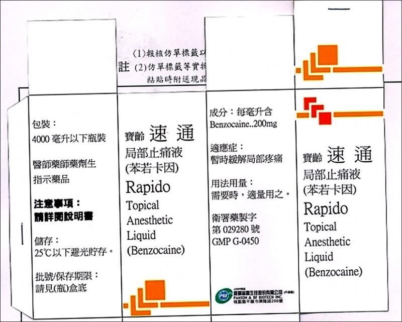 苯若卡因成分藥品應用廣泛;圖為示意圖,相關藥品外盒。(取自食藥署網站)