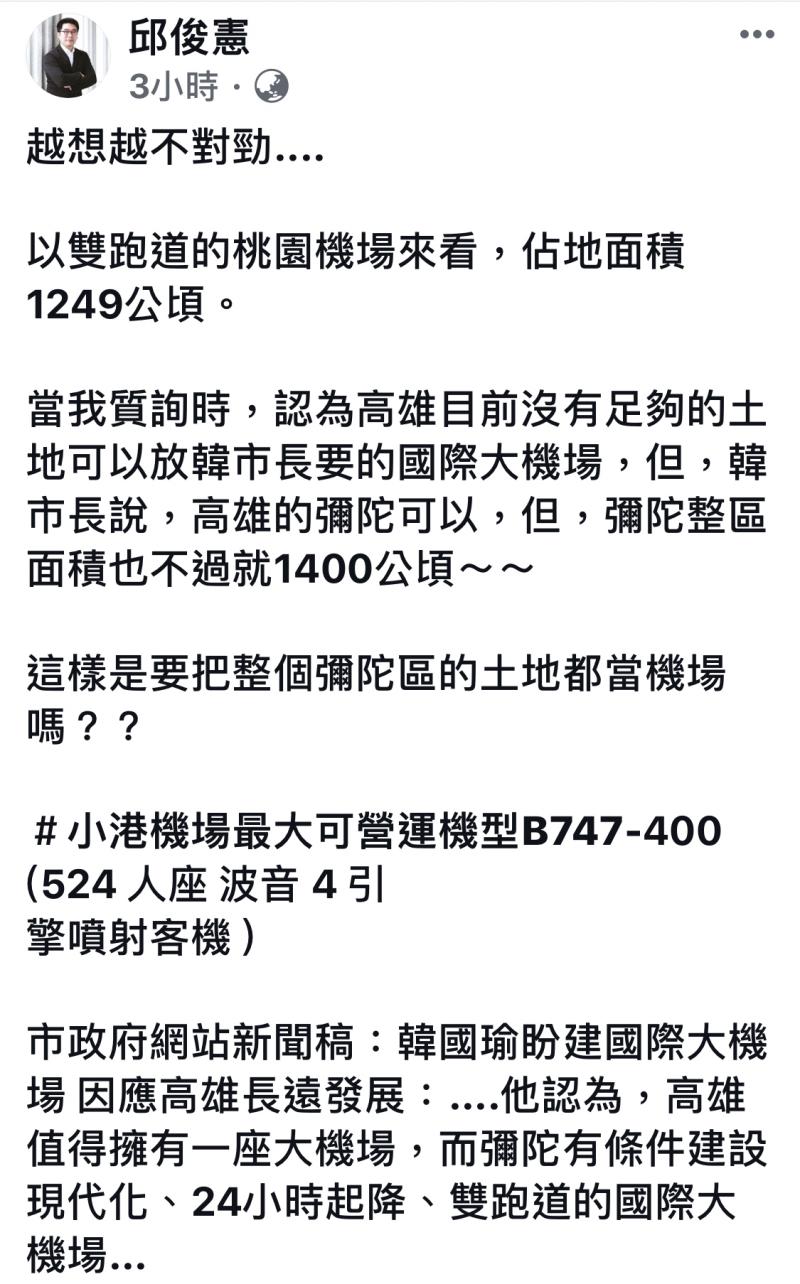 邱俊憲臉書全文。(圖擷取自臉書)