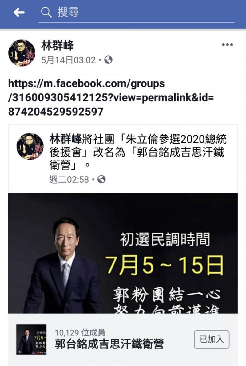江怡臻指出,擅自竄改朱立倫、韓國瑜網路後援會名稱的是台南市議員李文俊的助理林群峰所為。(江怡臻提供)