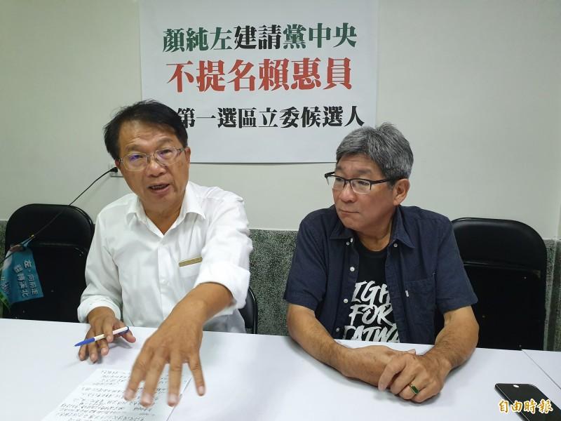 顏純左建議不提名賴惠員 賴:相信黨中央會做最公正決定