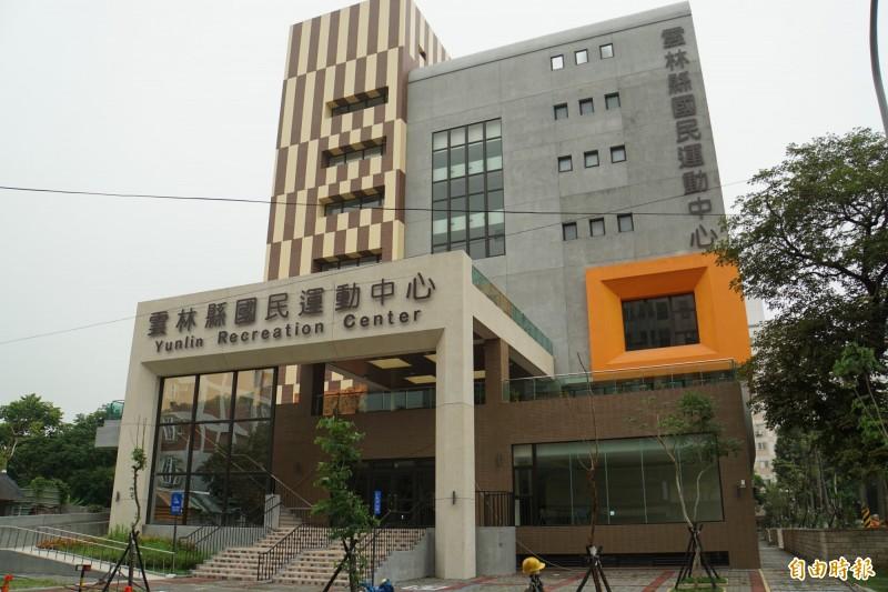 雲林國民運動中心,預計7月13日試營運。(記者詹士弘攝)