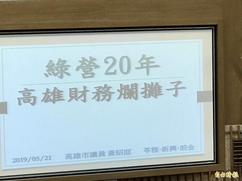 國民黨高雄市議員黃紹庭質詢指「綠營20年高雄財務爛攤子」。(記者黃良傑攝)
