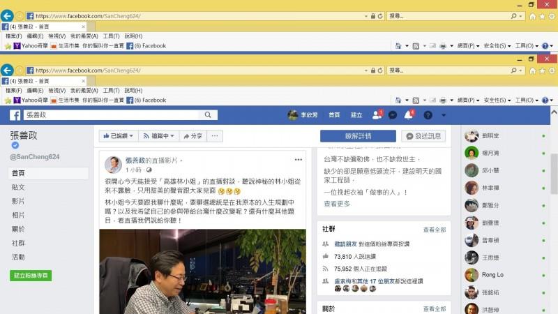 高雄林小姐與前行政院長張善政連線直播。(圖擷自張善政臉書)