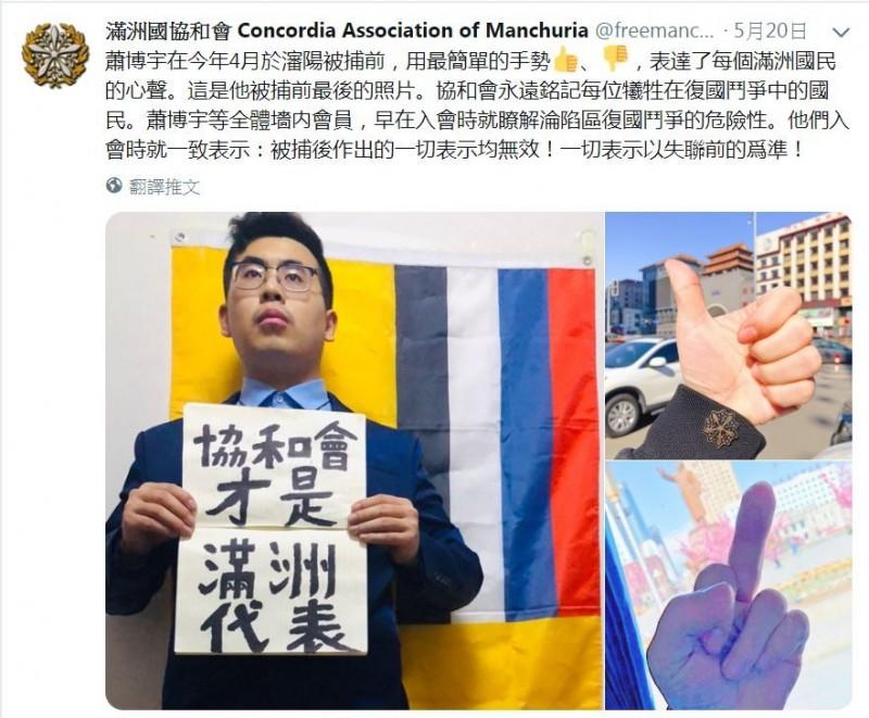 「滿洲國協和會奉天省本部長」蕭博宇在中國倡議滿州獨立目前遭當局逮捕。(圖擷取自推特_滿洲國協和會)