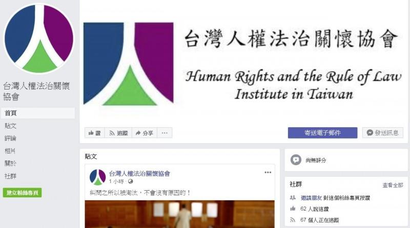 行政院上週通過修法,明定選舉期間法院須受理聲請,並須於3日內裁定、禁止不實廣告刊播;台灣人權法治關懷協會批評這有如糾問制度復辟,有違現代國家最基本的司法人權保障。(取自臉書)