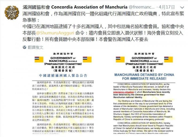 中共當局發動逮捕後,該會在推特上對滿州國人發出警告。(圖擷取自推特_滿洲國協和會)