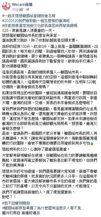 臉書粉專「Wecare高雄」全文。(圖擷取自臉書)