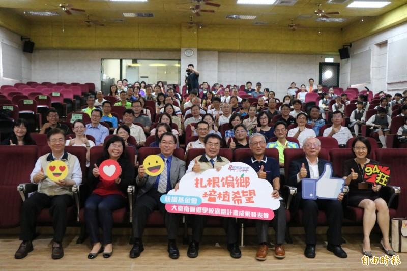 慈揚基金會今舉辦「扎根偏鄉培植希望」成果發表會,台南市長黃偉哲(前中)也親自出席感謝企業對教育的資源投入。(記者萬于甄攝)