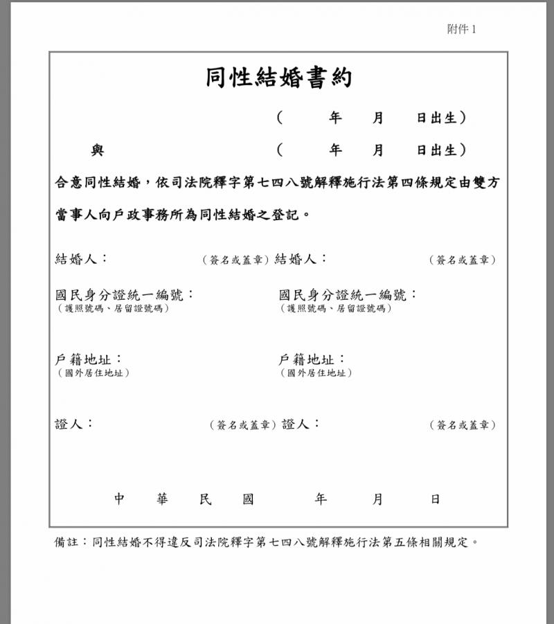 內政部已將同性結婚書約範本上的「當事人」改為「結婚人」。(翻攝自內政部戶政司網站)