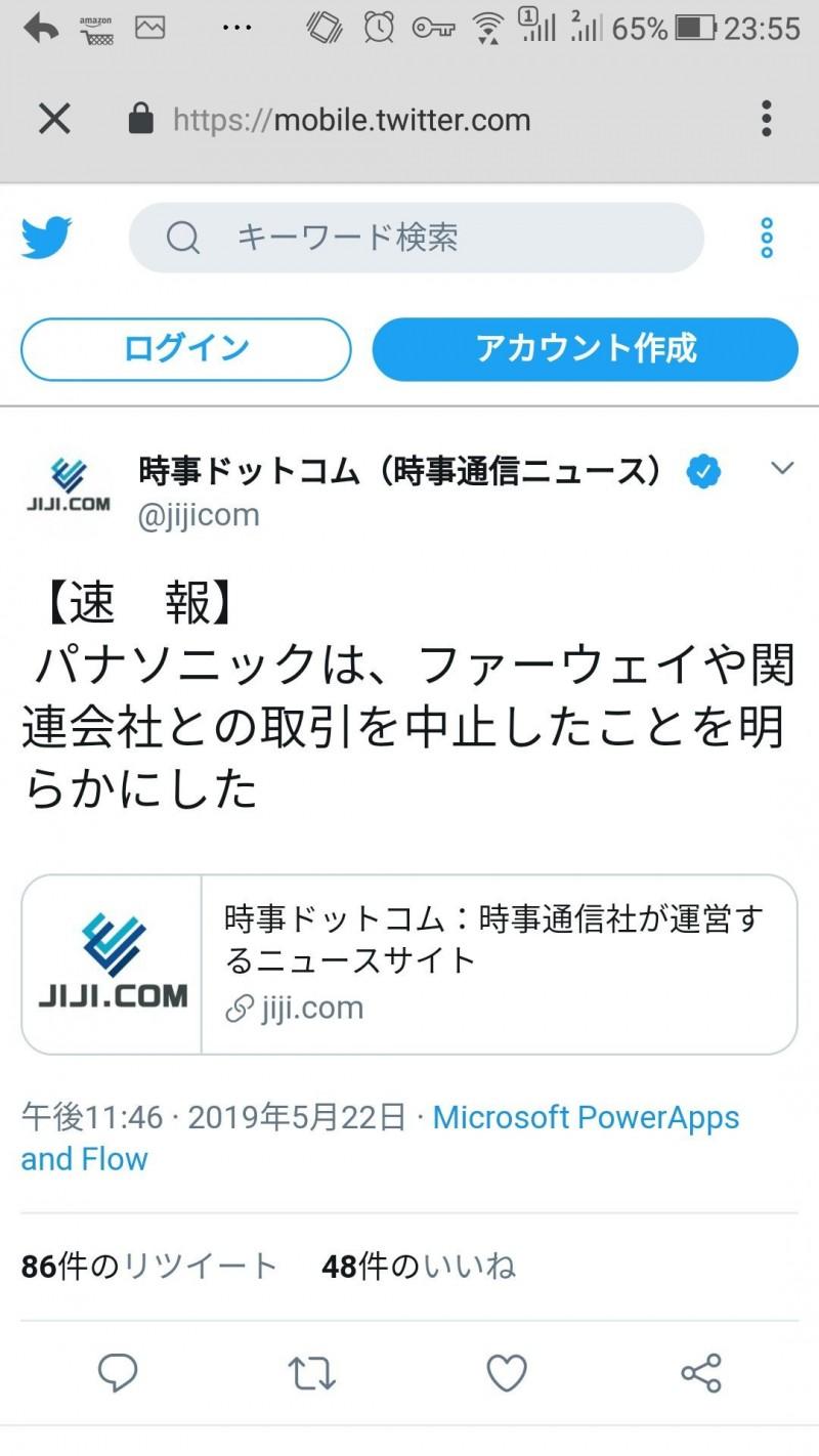日媒快報指出,Panasonic有意中止與華為交易。(取消時事通信)