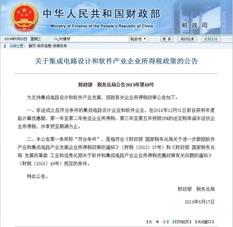 中國財政部在今日發出公告,表示為了支持積體電路設計及軟體企業,將免徵企業前2年的所得稅,第3年至第5年也按照25%的法定稅率減半徵收,到期滿為止。(擷取自中國財政部)
