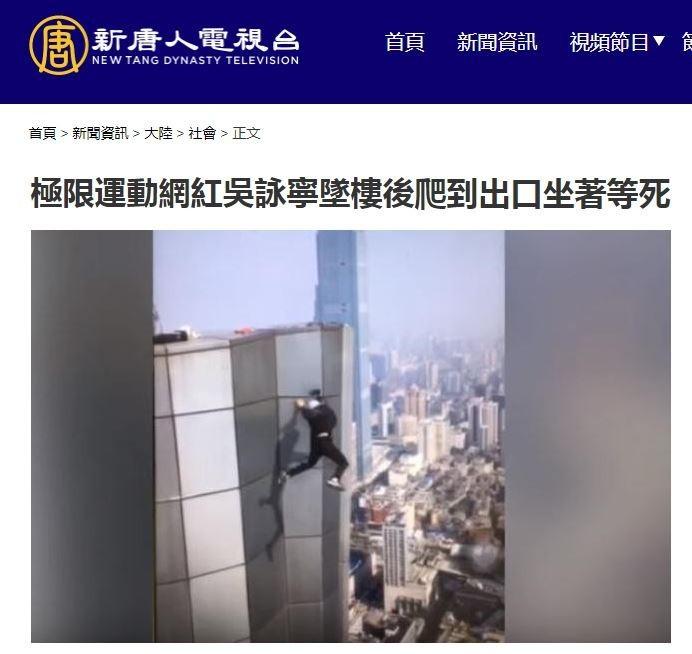 吳詠寧墜樓當日攀牆照。(圖擷取自微博)