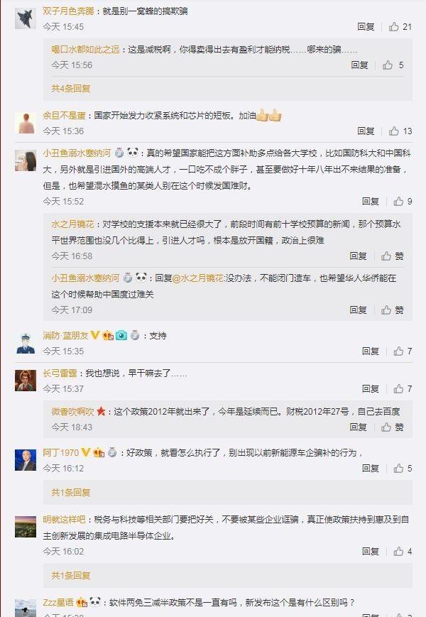 相關新聞下方留言區,網友討論熱烈。(擷取自微博)
